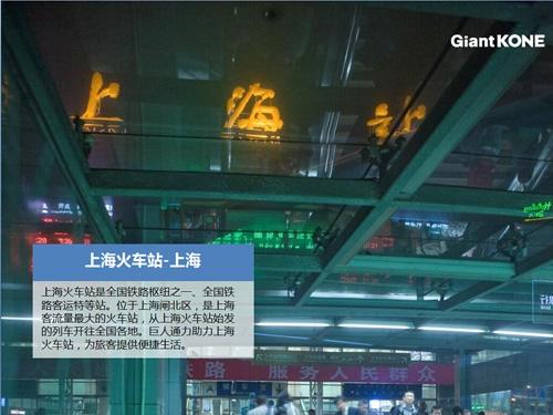 上海火车站-上海