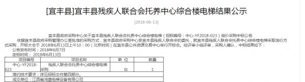 热烈祝贺我司中标宜丰残联亚博体育网页版登录采购项目
